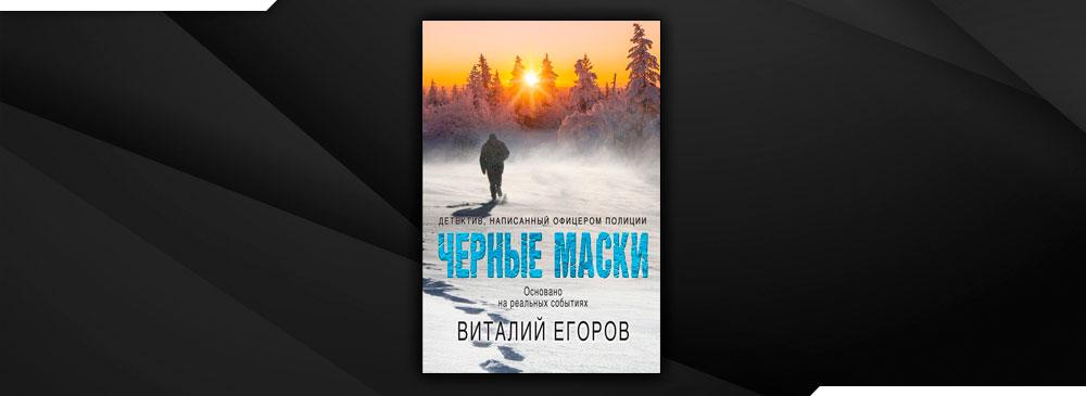 Черные маски (Виталий Егоров)