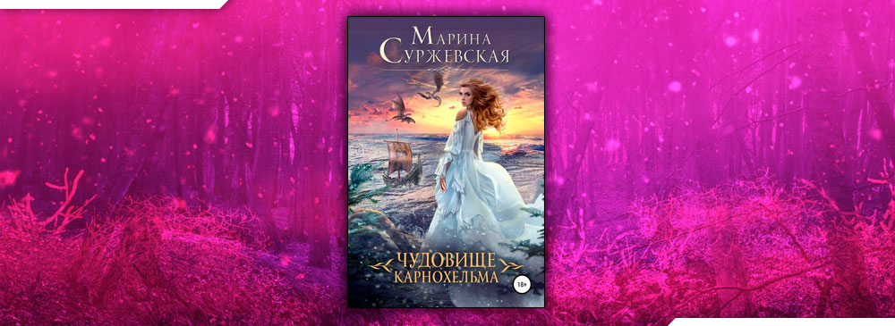 Чудовище Карнохельма (Марина Суржевская)