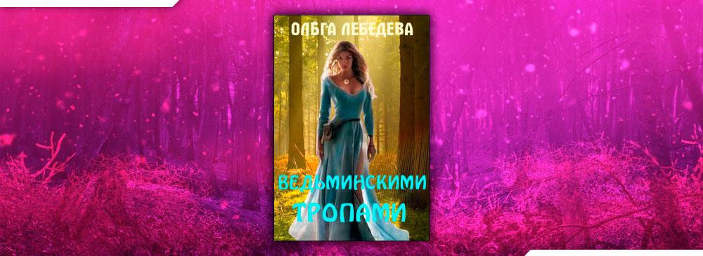 Ведьминскими тропами (Ольга Лебедева)