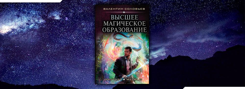 Высшее магическое образование (Валентин Соловьев)