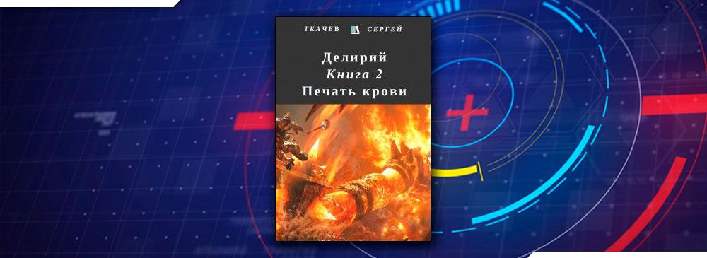Делирий 2 - Печать крови (Ткачев Сергей)