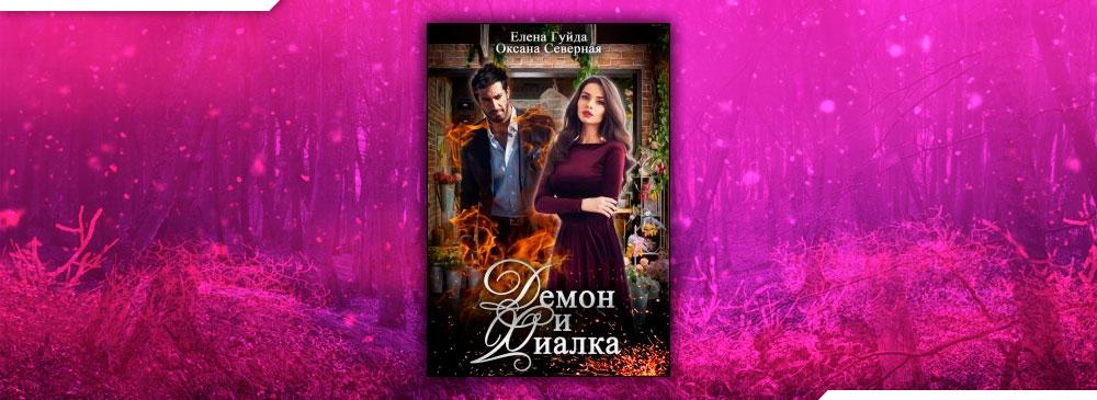 Демон и Фиалка (Гуйда Елена, Оксана Северная)