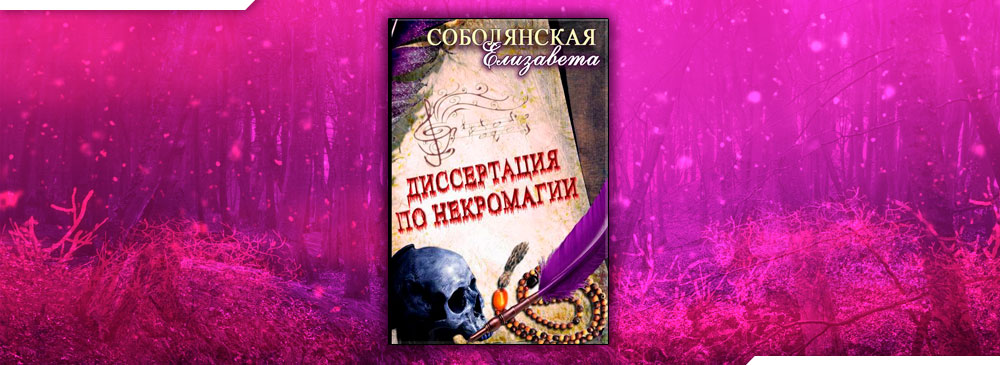 Диссертация по некромагии (Елизавета Соболянская)