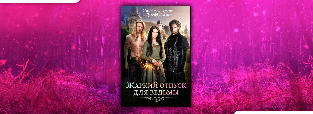 Жаркий отпуск для ведьмы (Джейд Дэвлин, Ирина Смирнова)