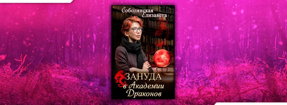 Зануда в Академии Драконов (Елизавета Соболянская)
