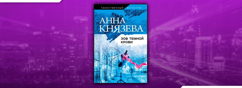 Зов темной крови (Анна Князева)