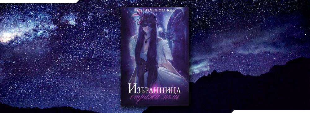 Избранница стража мглы (Валерия Чернованова)