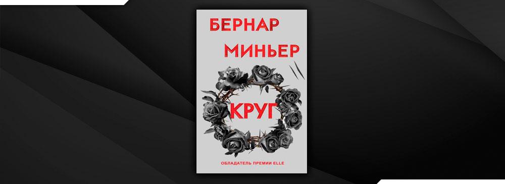 Круг (Бернар Миньер)