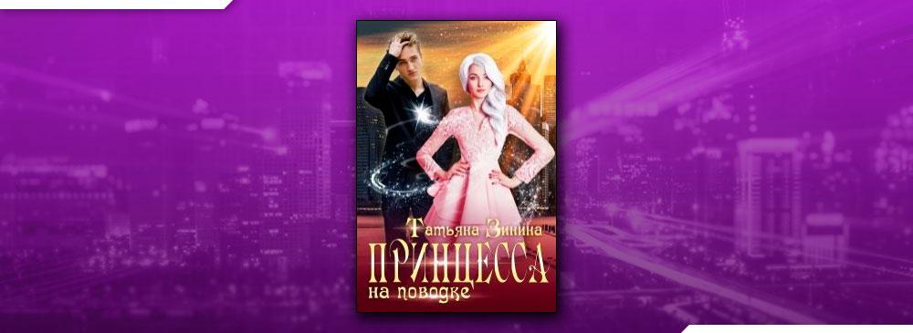 Принцесса на поводке (Татьяна Зинина)
