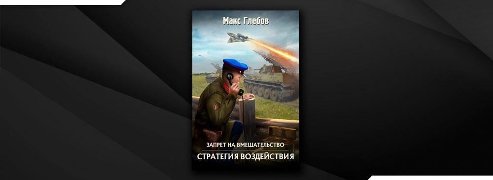 Стратегия воздействия (Макс Глебов)