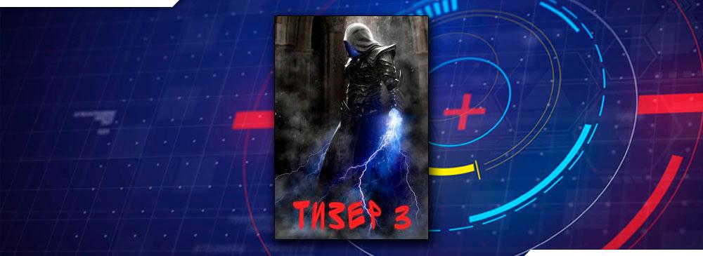 Тизер 3 (Артем Кочеровский)