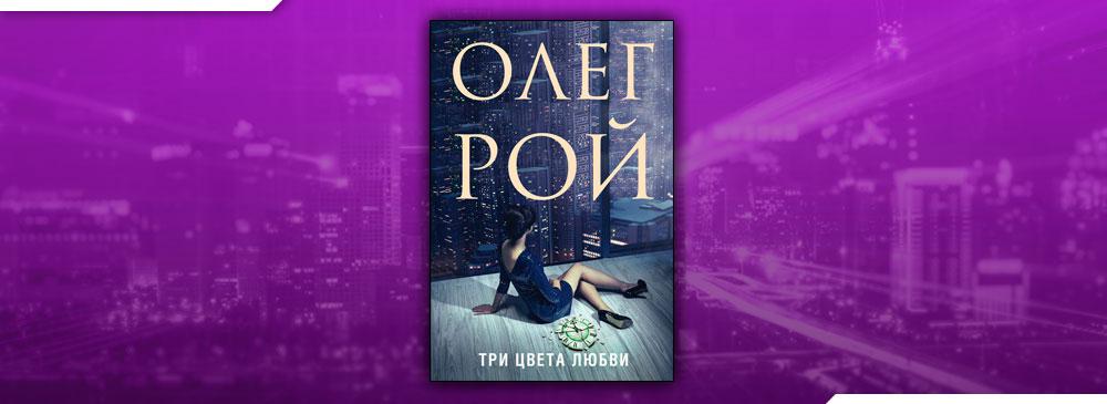 Три цвета любви (Олег Рой)