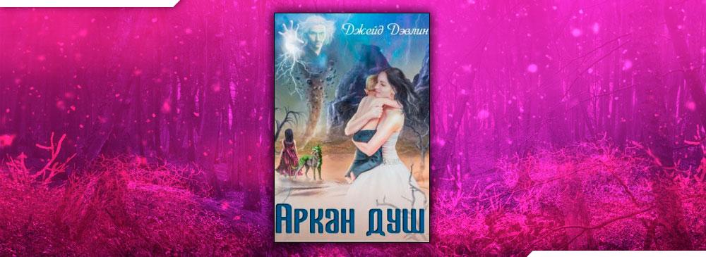 Аркан душ (Джейд Дэвлин)