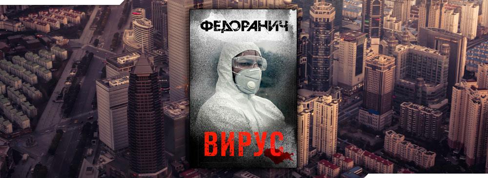 Вирус (Сергей Федоранич)