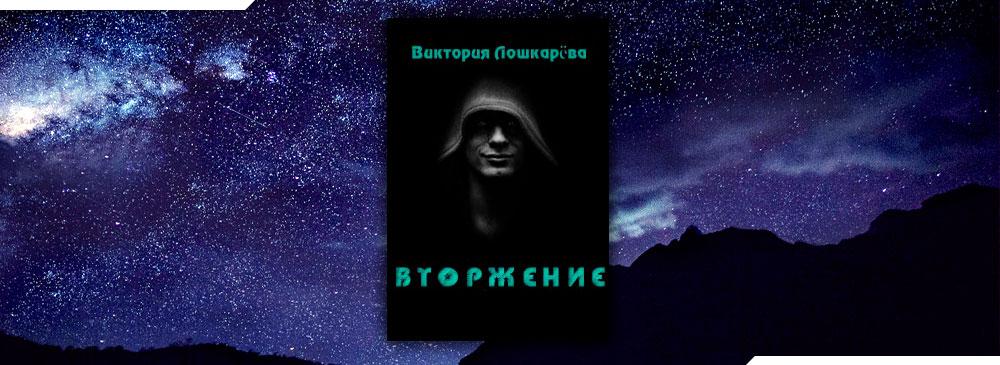 Вторжение (Виктория Лошкарёва)