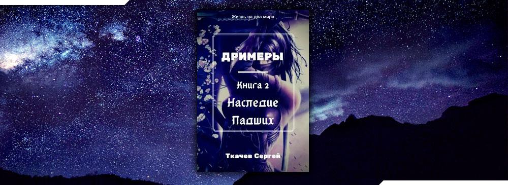 Дримеры 2 - Наследие Падших (Ткачев Сергей)