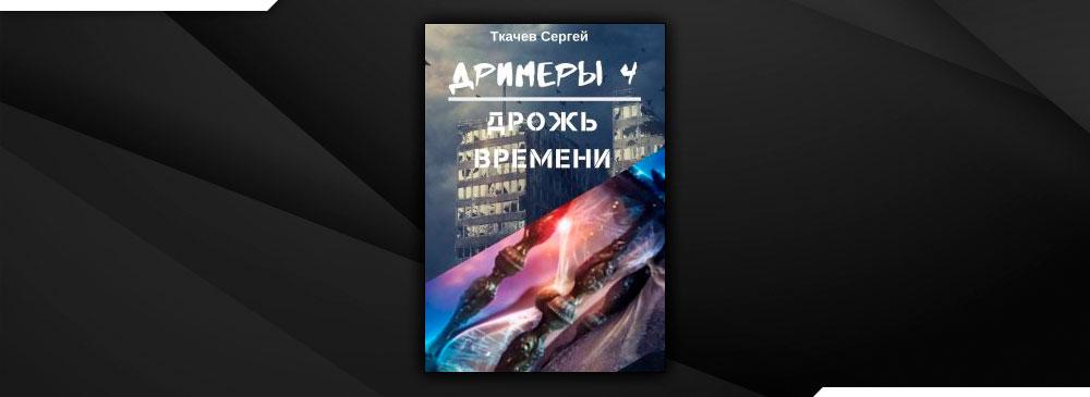 Дримеры 4 - Дрожь времени (Ткачев Сергей)