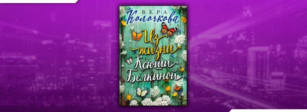 Из жизни Ксюши Белкиной (Вера Колочкова)
