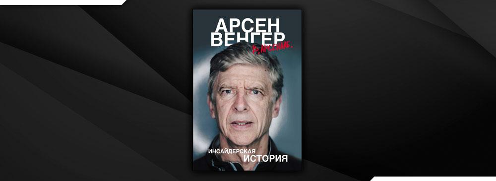 Арсен Венгер в «Арсенале». Инсайдерская история (Джон Кросс)