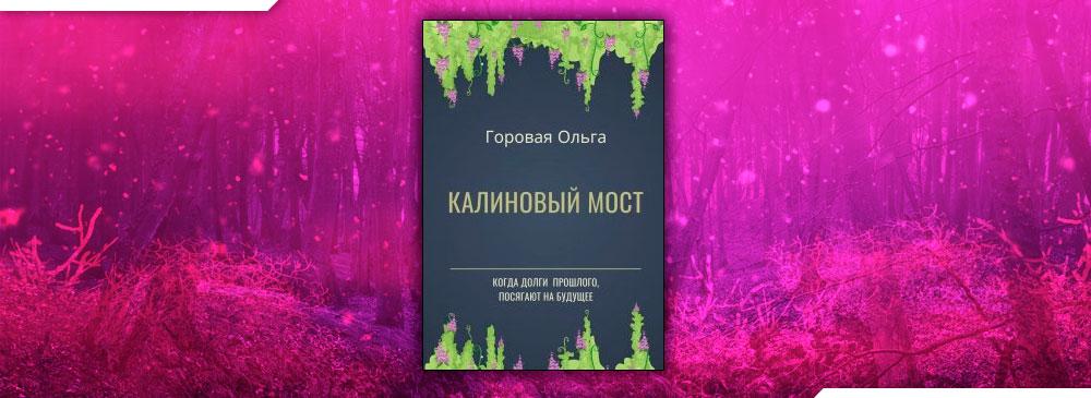 Калиновый мост (Ольга Горовая)