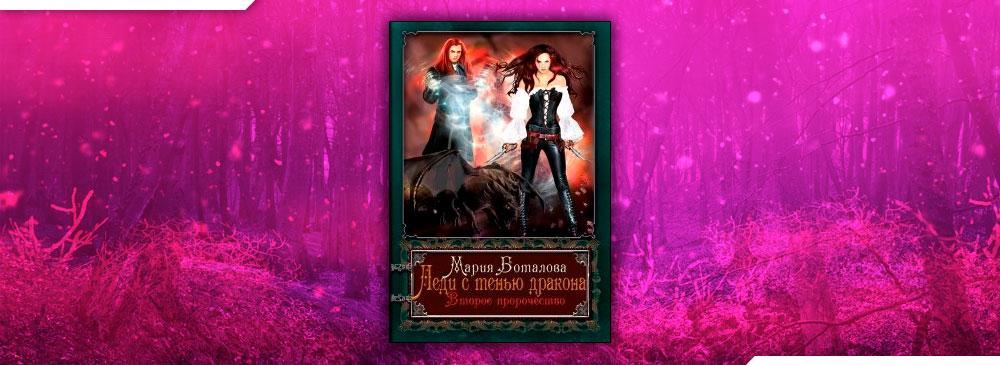 Леди с тенью дракона 2 (Мария Боталова)