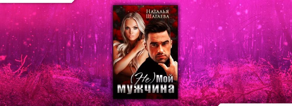 ( Не ) Мой мужчина (Наталья Шагаева)