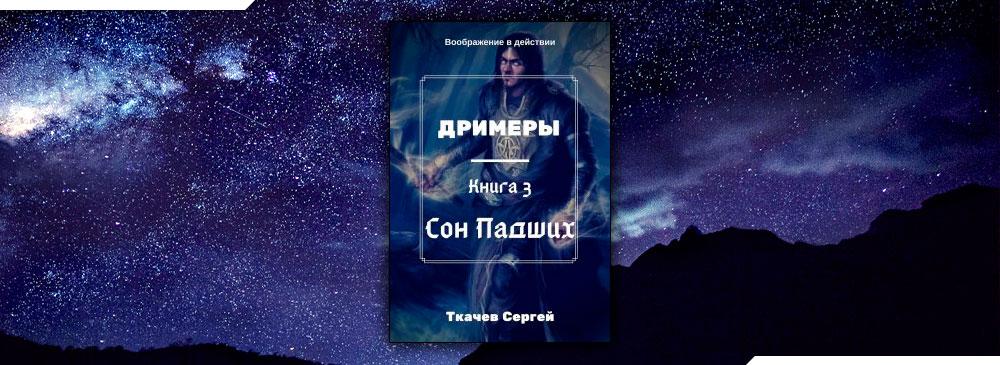 Дримеры 3 - Сон Падших (Ткачев Сергей)