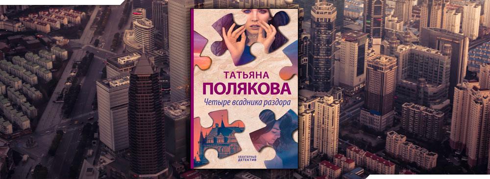 Четыре всадника раздора (Татьяна Полякова)