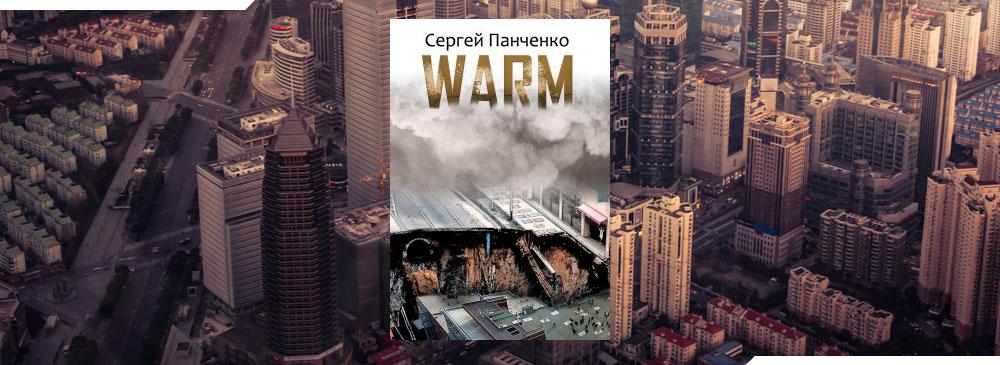 Warm (Сергей Панченко)