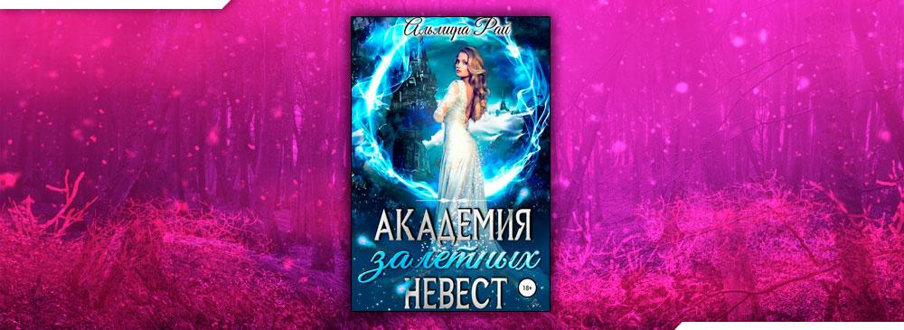 Академия залетных невест (Альмира Рай)