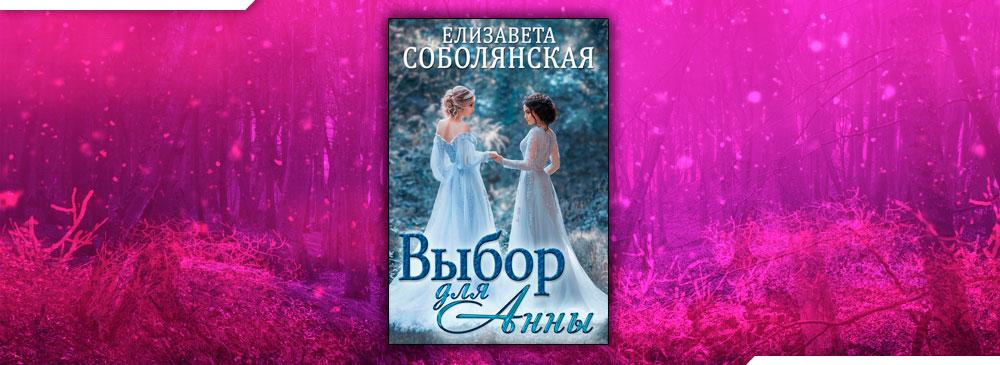 Выбор для Анны (Елизавета Соболянская)