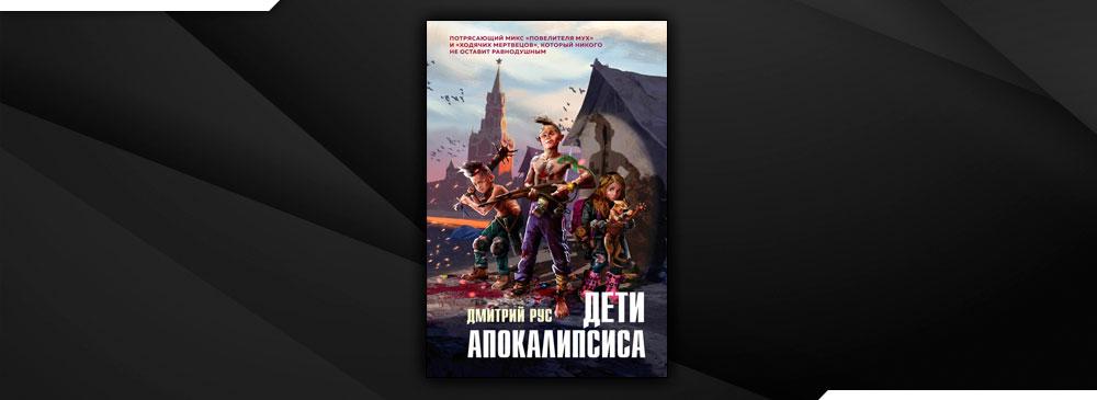 Дети апокалипсиса (Дмитрий Рус)