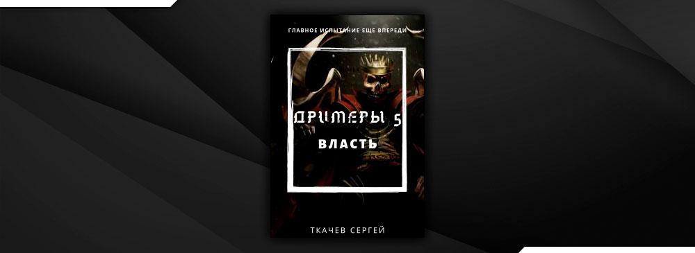 Дримеры 5 - Власть (Ткачев Сергей)