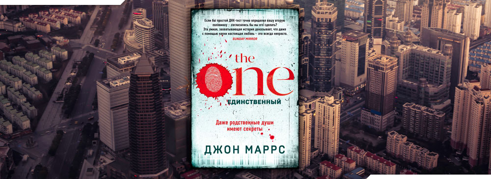 The One. Единственный (Джон Маррс)