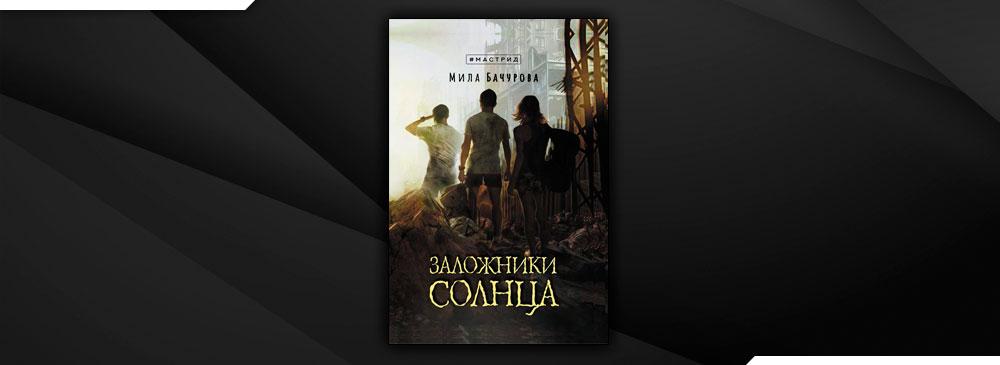 Заложники солнца (Мила Бачурова)