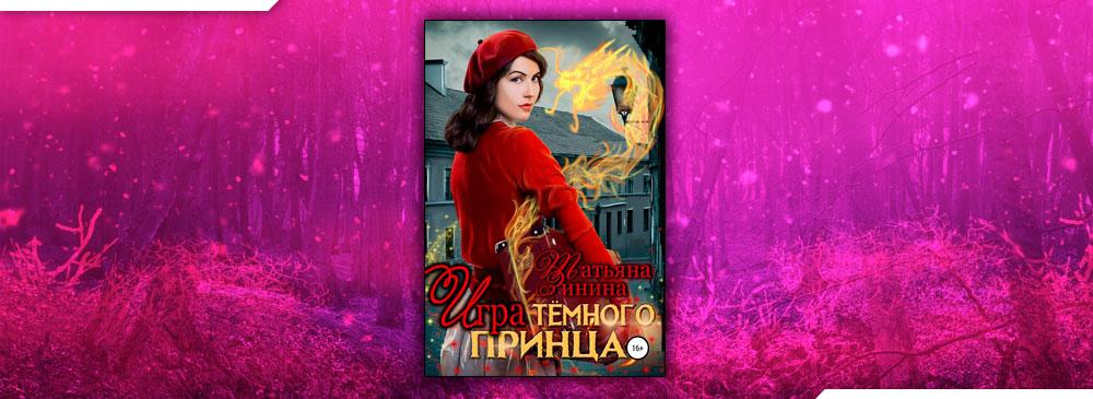 Игра тёмного принца (Татьяна Зинина)