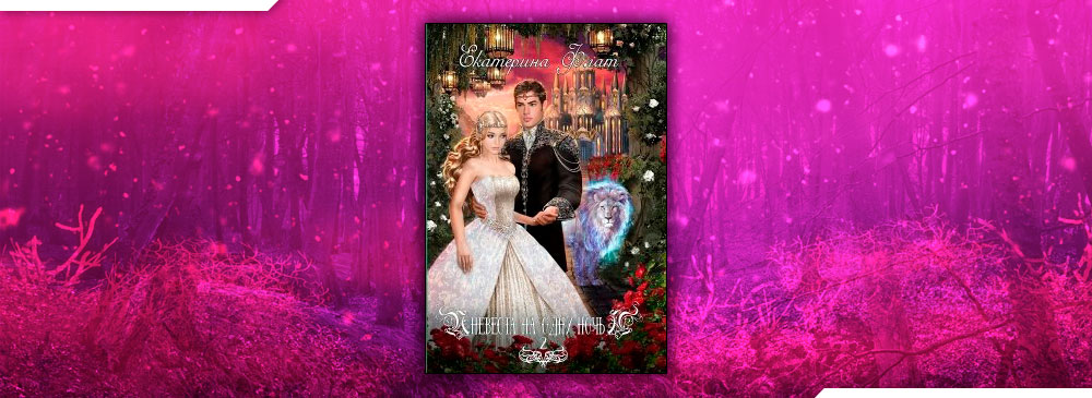 Невеста на одну ночь 2 (Екатерина Флат)