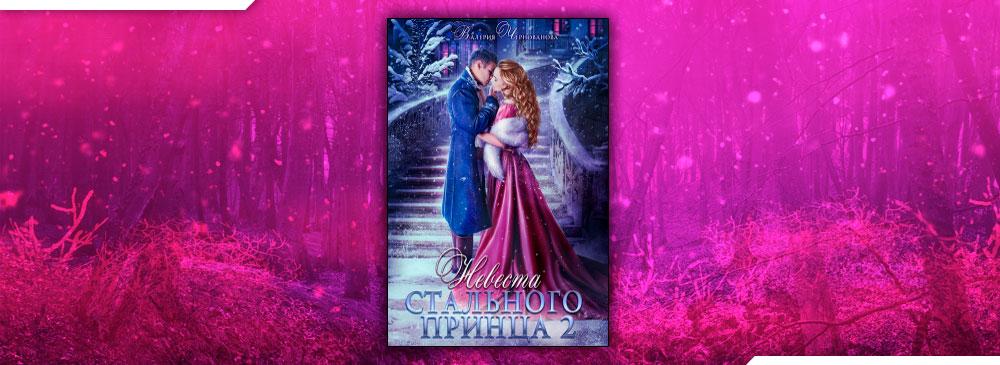 Невеста Стального принца 2 (Валерия Чернованова)