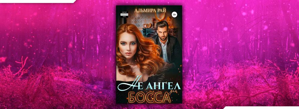 Не ангел для босса (Альмира Рай)