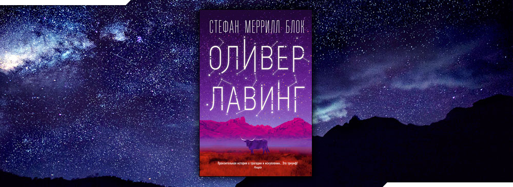 Оливер Лавинг (Стефан Меррилл Блок)