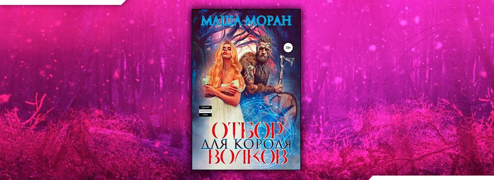 Отбор для Короля волков (Маша Моран)