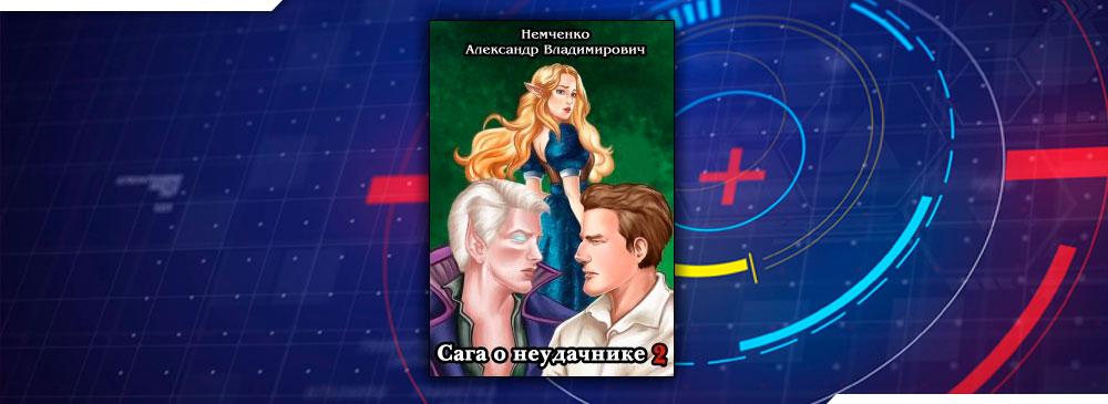 Сага о неудачнике 2 (Немченко Александр)