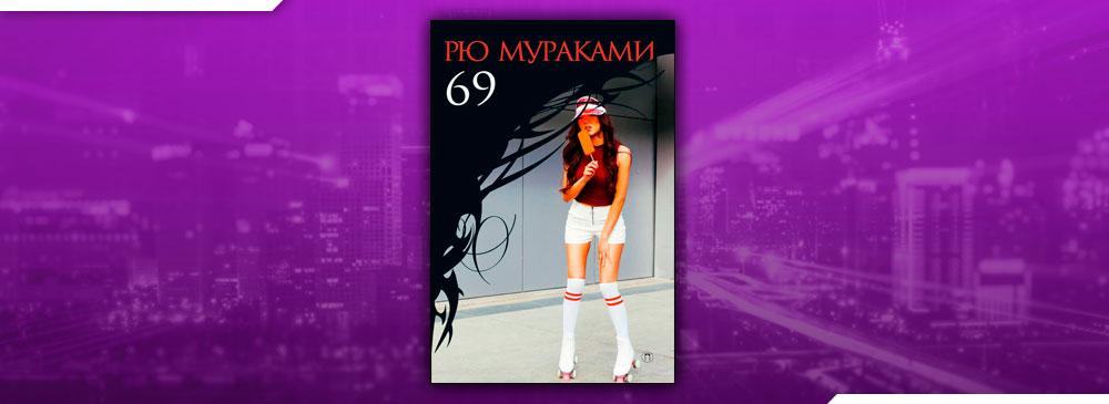 69 (Рю Мураками)