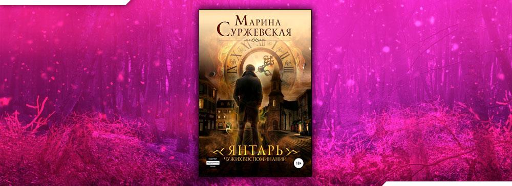 Янтарь чужих воспоминаний (Марина Суржевская)