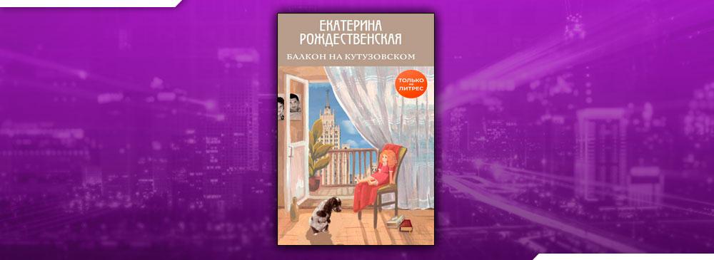 Балкон на Кутузовском (Екатерина Рождественская)