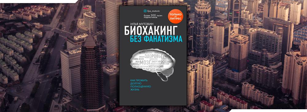 Биохакинг без фанатизма (Илья Мутовин)