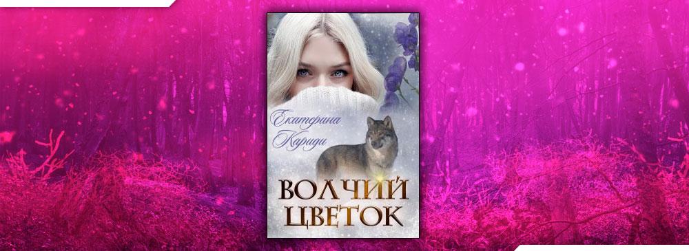 Волчий цветок (Екатерина Кариди)