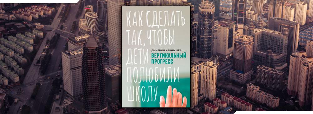 Вертикальный прогресс: как сделать так, чтобы дети полюбили школу (Дмитрий Чернышев)
