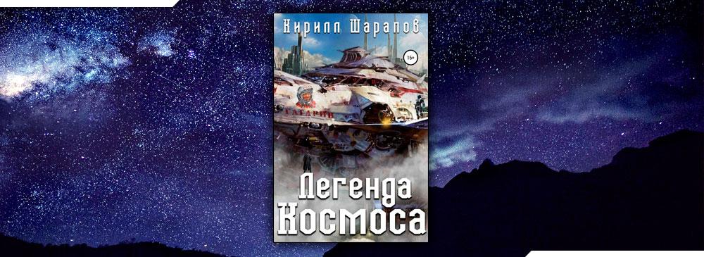 Легенда космоса (Кирилл Шарапов)