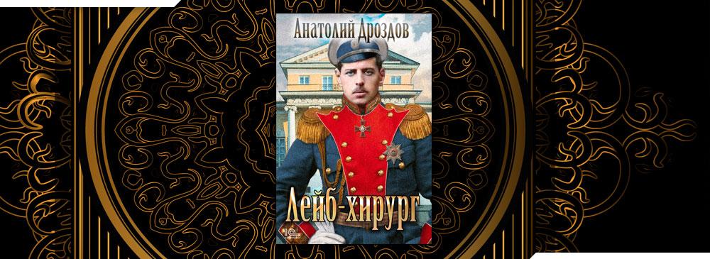 Лейб-хирург (Анатолий Дроздов)